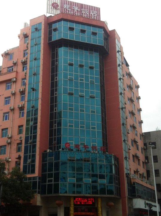 漳平建平饭店