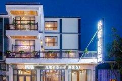 云台山朴宿山居民俗酒店