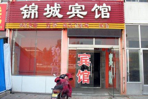 济南锦城宾馆