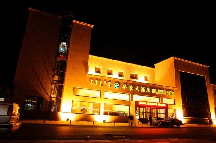 二连浩特华蒙大酒店