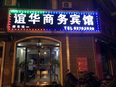 南昌谊华商务宾馆
