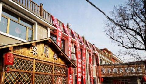 北京客来顺民宿