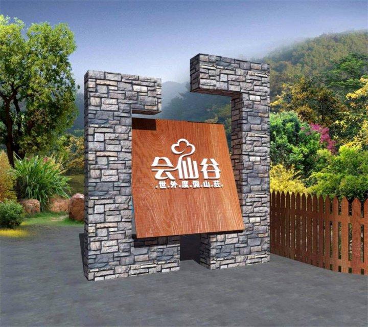 天津会仙谷世外度假山庄