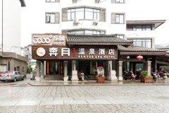 宜春奔月温泉酒店