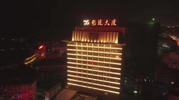 吉首影视大厦酒店(吉首大学店)
