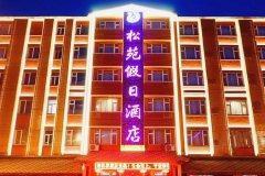 长白山松苑假日酒店(池北)