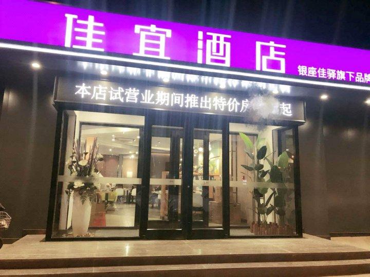 佳宜酒店(东营黄河路万达广场店)