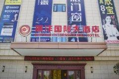 南县瑞沣国际大酒店
