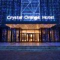 桔子水晶杭州西湖湖滨银泰酒店