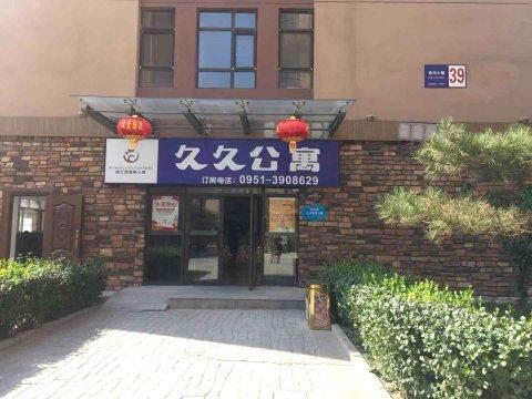 银川久久公寓