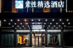 索性精选酒店(惠州双月湾店)