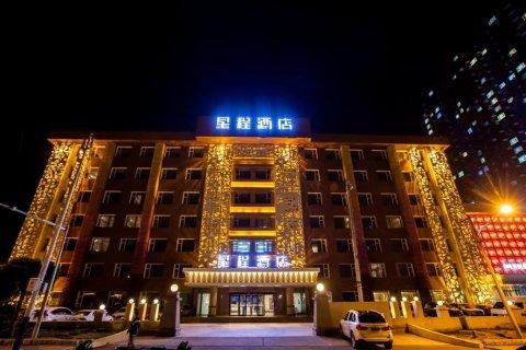 星程酒店(长春卫星广场店)