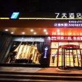 7天酒店(哈尔滨医大一院店)