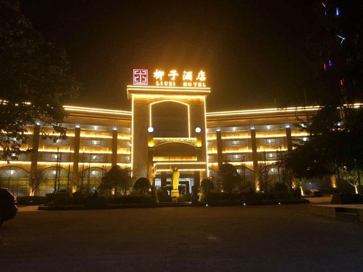 永州柳子大酒店