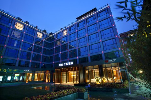杭州仁和饭店