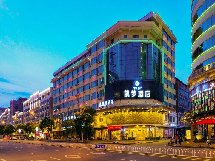 非繁·凯梦酒店(石狮市政府店)