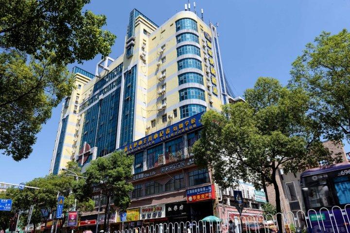 如家酒店(萍乡绿茵广场步行街沃尔玛店)