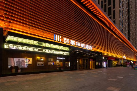 百事特威酒店(西安大兴龙湖星悦荟店)