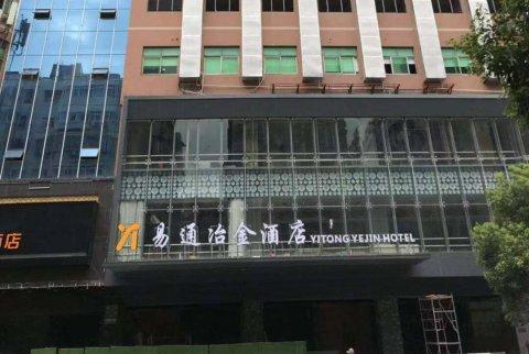 南昌易通冶金酒店