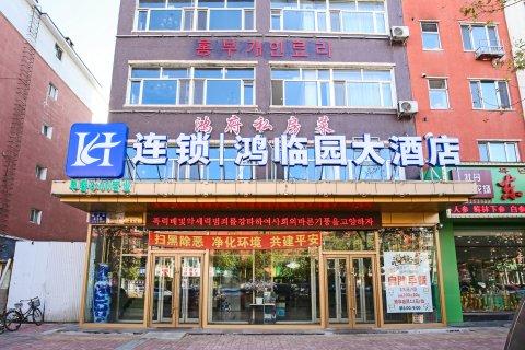 敦化鸿临园宾馆