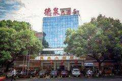 衡阳德泉大酒店