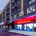 星程酒店(杭州萧山机场店)
