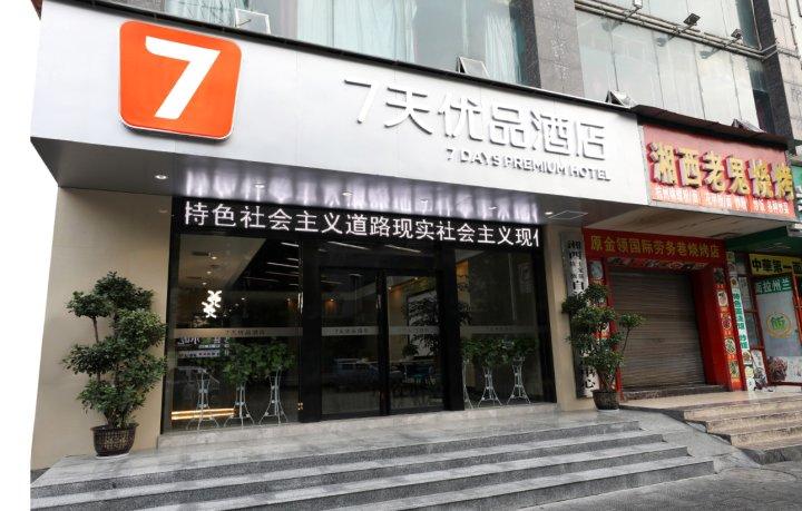 7天优品酒店(吉首火车站店)