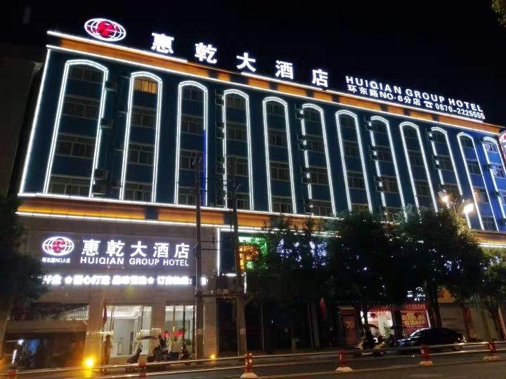 惠乾大酒店(昭通环东店)