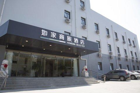 如家商旅酒店(北京颐和园农业大学店)