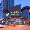 开元曼居·杭州火车南站店