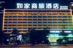 如家商旅酒店(临泉客运总站义乌商贸城店)