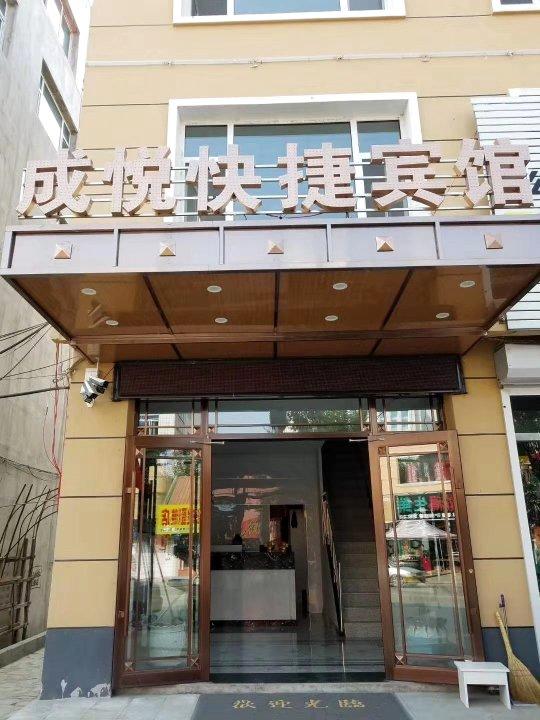 靖宇成悦快捷宾馆