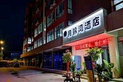 洛阳月锦湾酒店