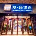 喆啡酒店(长春人民广场地铁站店)