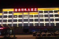 敦煌瀚海明珠大酒店