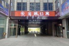 全季酒店(天津响螺湾店)