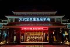 潮州东山湖温泉度假村温泉酒店