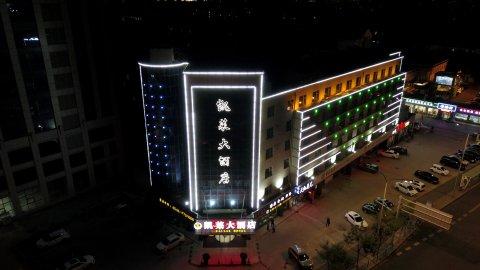 凯莱大酒店(东营总店)