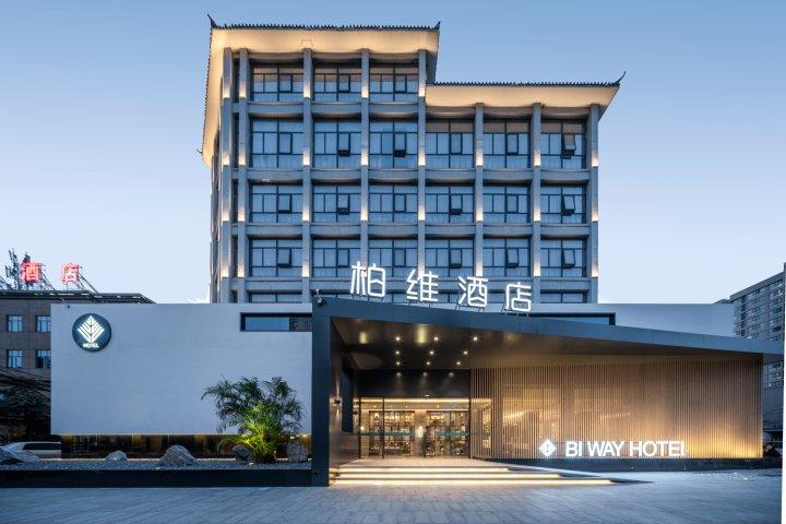 柏维酒店(新乡和平路店)