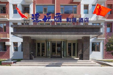 博兴达悦汇和苑酒店