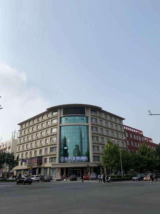 神舟商旅酒店(北京昌平店)