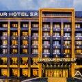 呼和浩特国际会展中心亚朵酒店