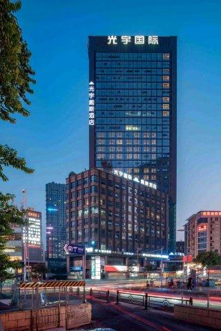 重庆光宇戴斯酒店