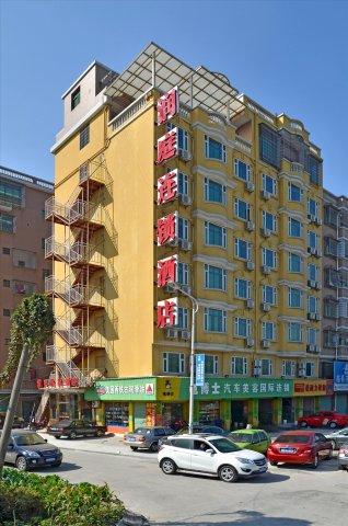 润庭快捷酒店(龙海龙池店)