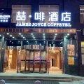 喆啡酒店(长春火车站店)