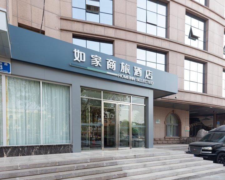 如家商旅酒店(东营曹州路店)