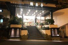 旗松亭日式旅馆(Kishotei)