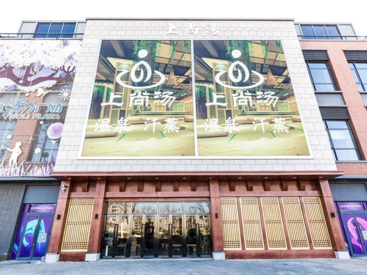 天津上尚汤酒店
