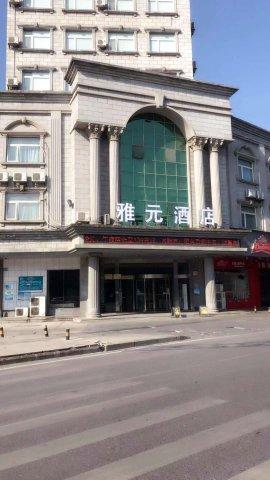 浏阳雅元酒店