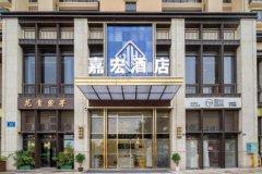 深圳嘉宏酒店